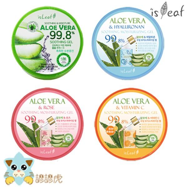 韓國 isLeaf 蘆薈保濕凝凍 4款 蘆薈&玻尿酸/玫瑰/維他命C 保濕 補水 滋潤 肌膚