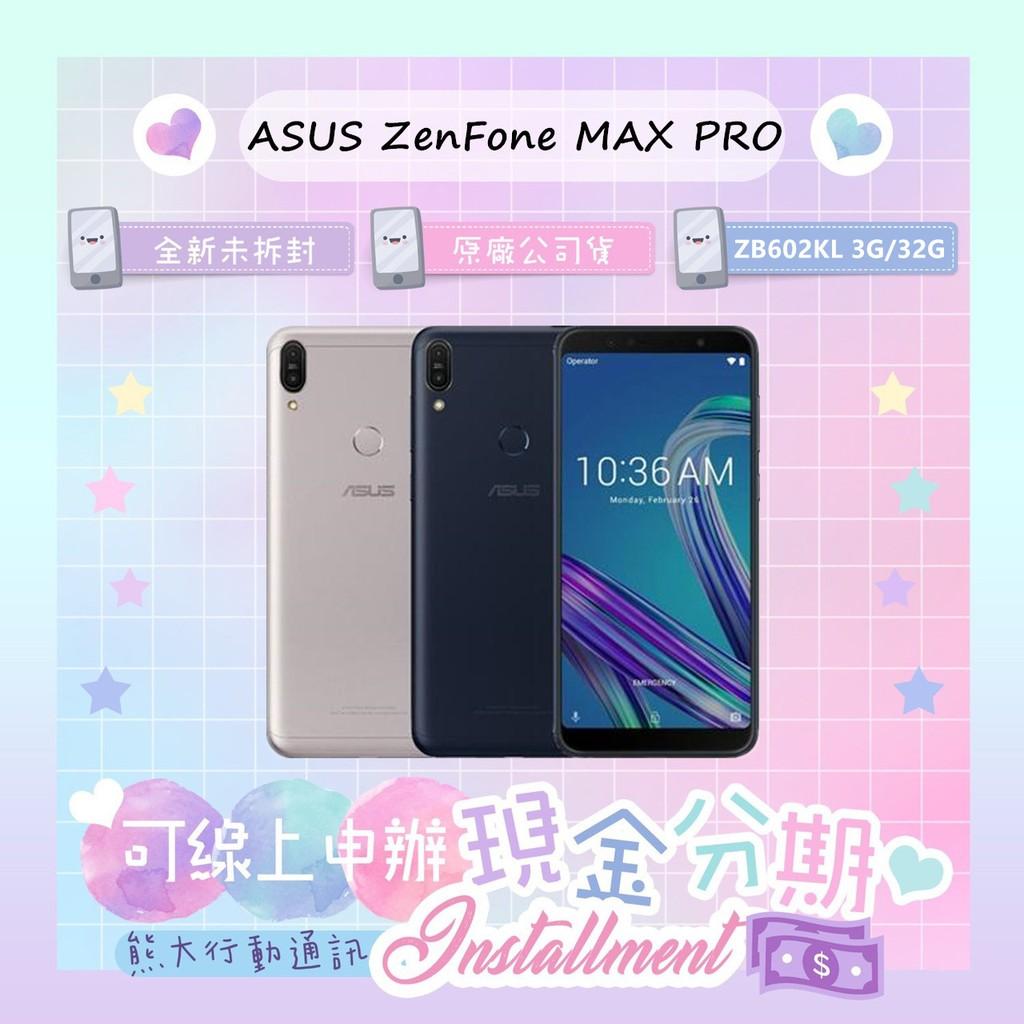 ASUS ZenFone Max Pro 3G/32G 6吋 ZB602KL 全新空機原廠保固一年❤️[Vivi 3C]