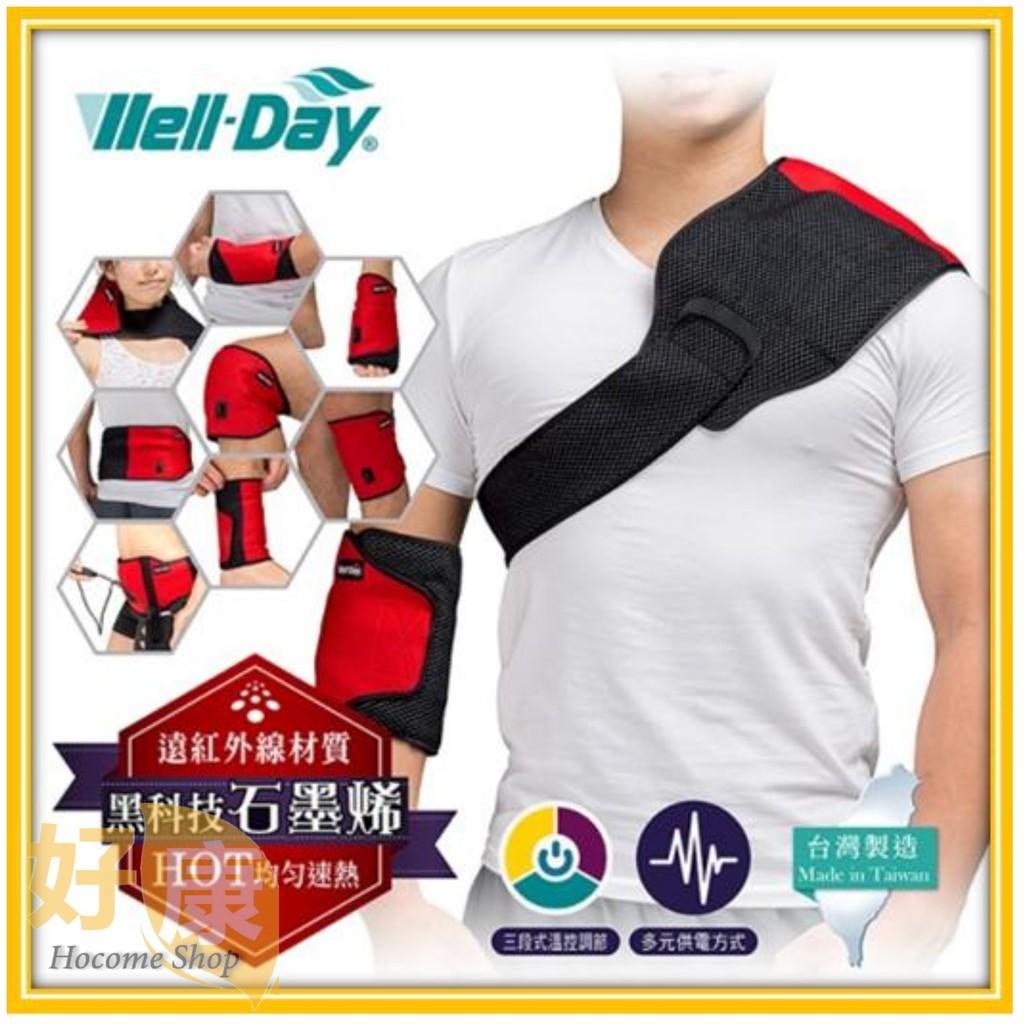《好康醫療網》WELL-DAY晶晏動力式熱敷墊-石墨烯溫控熱敷護紅外線面料(多功能)護肩 護踝 護腕 護肘 護腰 護膝