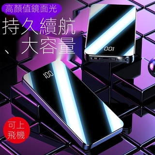【大促銷】🔥廠家直銷🔥熱銷🔥新款迷你小巧數顯  行動電源  10000mAh 液晶全屏移動電源禮品 客製化   高雄市