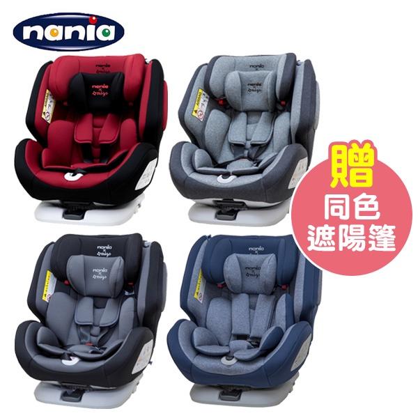 NANIA 納尼亞 納歐360度旋轉0-12歲 Isofix 汽車安全座椅 - 紅/灰/黑/藍【贈同色遮陽篷】