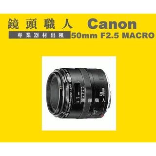 ☆鏡頭職人☆( 租鏡頭 ) ::::: CANON 50MM F2.5 MACRO 微距鏡 台北 新北 桃園 R3 桃園市