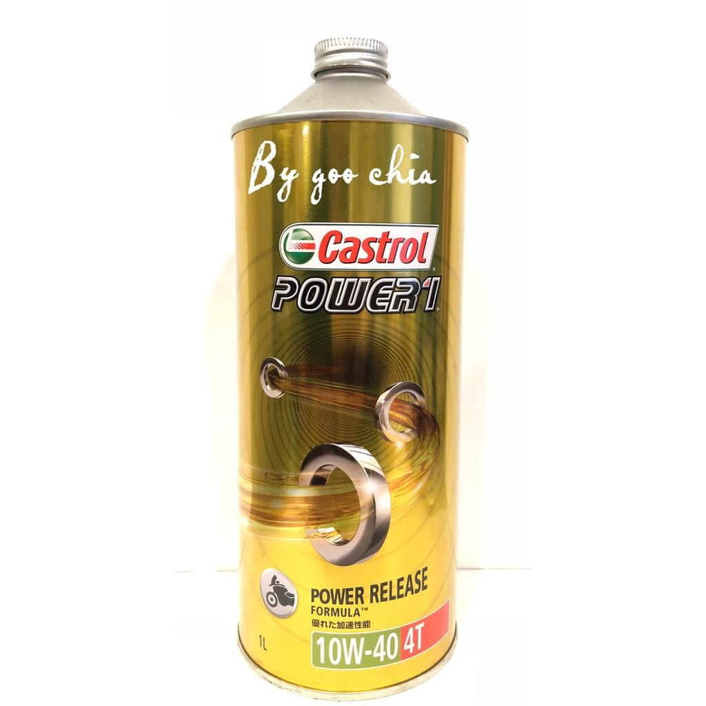 〔綠油油goo]Castrol Power 1 4T 10W40 頂級合成 競技 MA 日本原裝 鐵罐 CASTROL