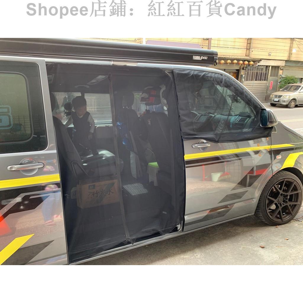 紅紅百貨Candy 定制汽車磁吸紗窗Lexus Toyota previa ZINGER SIENTA 中華得利卡 VW