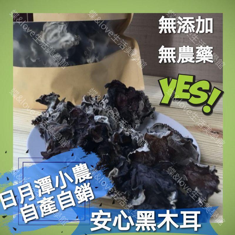 有機黑木耳乾特級乾燥黑木耳乾木耳黑木耳露魚池香菇無農藥無化學肥料無添加自然種植