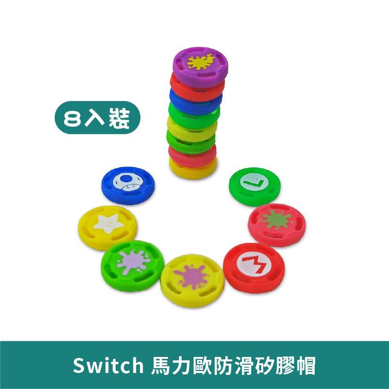Switch Pro 搖桿保護帽 瑪利歐【台灣現貨】馬力歐 香菇頭 蘑菇頭 防滑保護帽 保護套 PS4 PS3