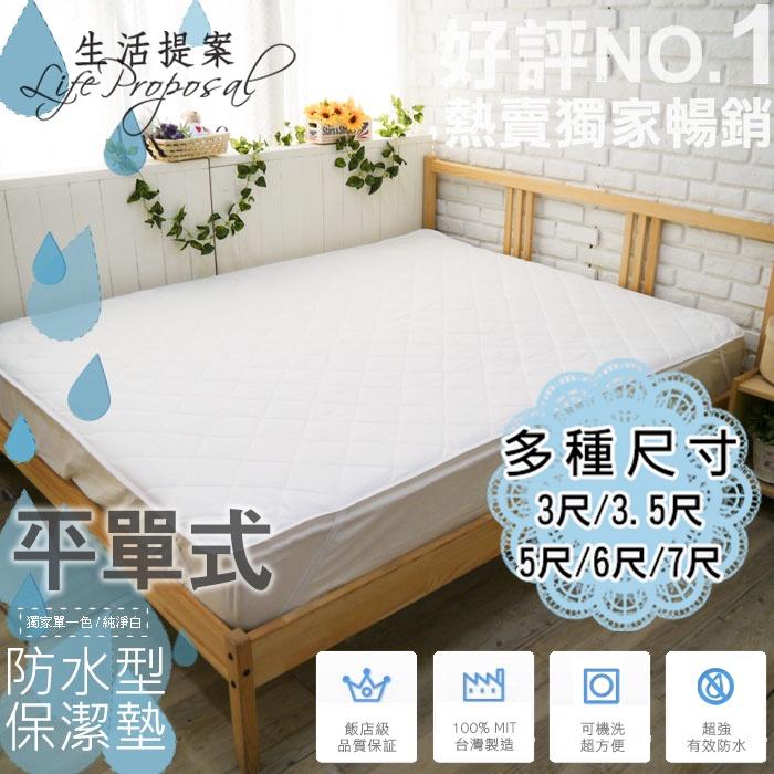 【生活提案】100%防水平單式保潔墊 多尺寸(單人/雙人/加大) MIT台灣製 保潔墊/防水保潔墊/衛生床墊/看護墊