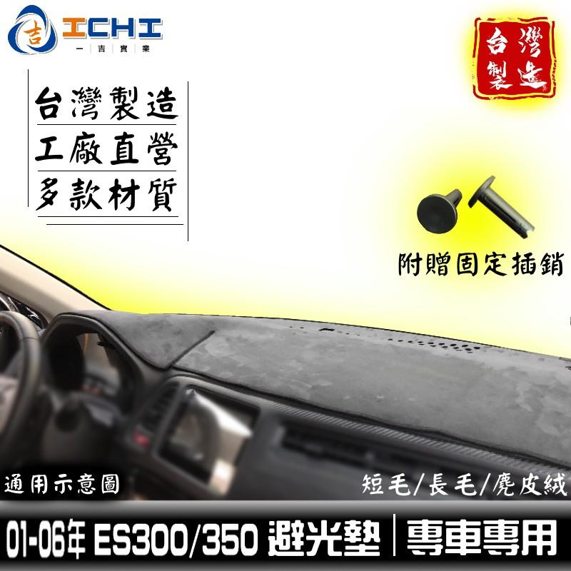 es300避光墊 01-06年【多材質】/適用於 es300避光墊 es350避光墊 es避光墊 凌志避光墊 /台灣製