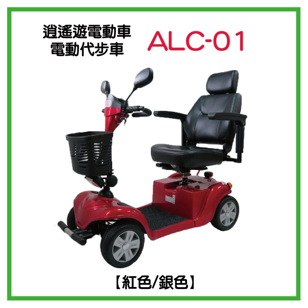 ALC-01電動代步車 屏東 逍遙遊電動車 醫療器材