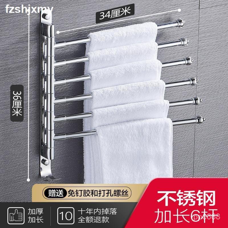 現貨▬毛巾架免打孔304不銹鋼衛生間置物架浴室旋轉摺疊活動毛巾桿多桿🛒&&&-