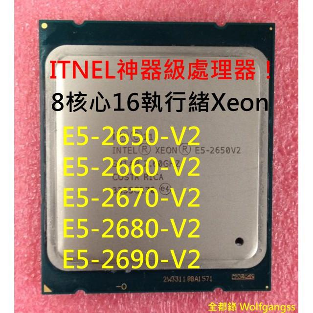 Intel 神器級處理器!最強 E5-2650 V2 E5-2660V2 E5-2670V2 E5-2680V2 CPU