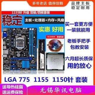 H61技嘉H81/ G41主機板+i3 2120/ i5 3470+4G記憶體臺式電腦主機板CPU套裝