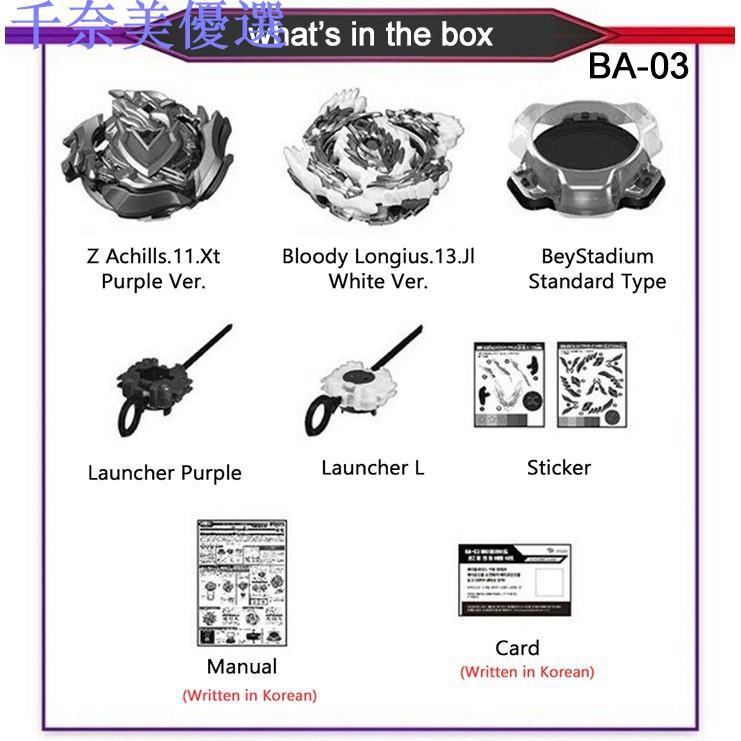 🔥千奈美🔥[多美公司] 戰鬥陀螺 爆烈世代 對戰盤 (BA-03/B-09/B-96/B-107/B-126/B-1