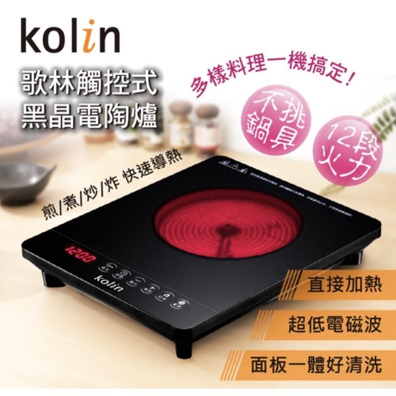 「全新」歌林觸控式黑晶電陶爐(KCS-MNR1223)