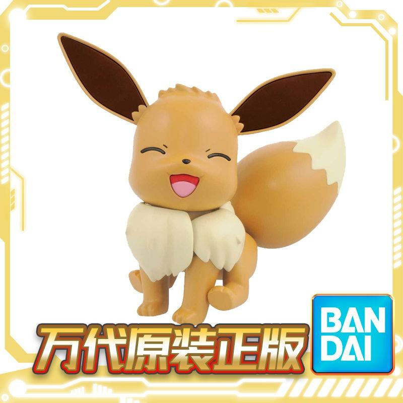【BANDAI萬代品牌專賣店】 口袋妖怪拼裝系列42 伊布 寵物小精靈 Eevee 拼裝 模型