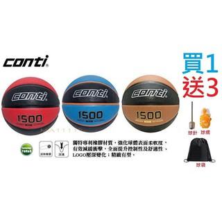 【泰山】CONTI 籃球 超軟深溝籃球 1500雙色系列 原B7N X team 700 專利超軟橡膠