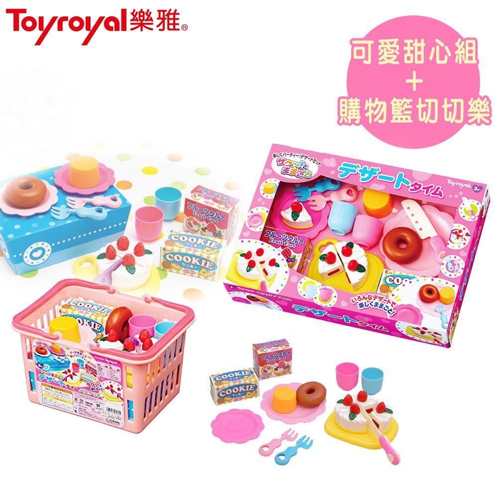 【Toyroyal 樂雅】可愛甜心組+購物籃切切樂-粉色