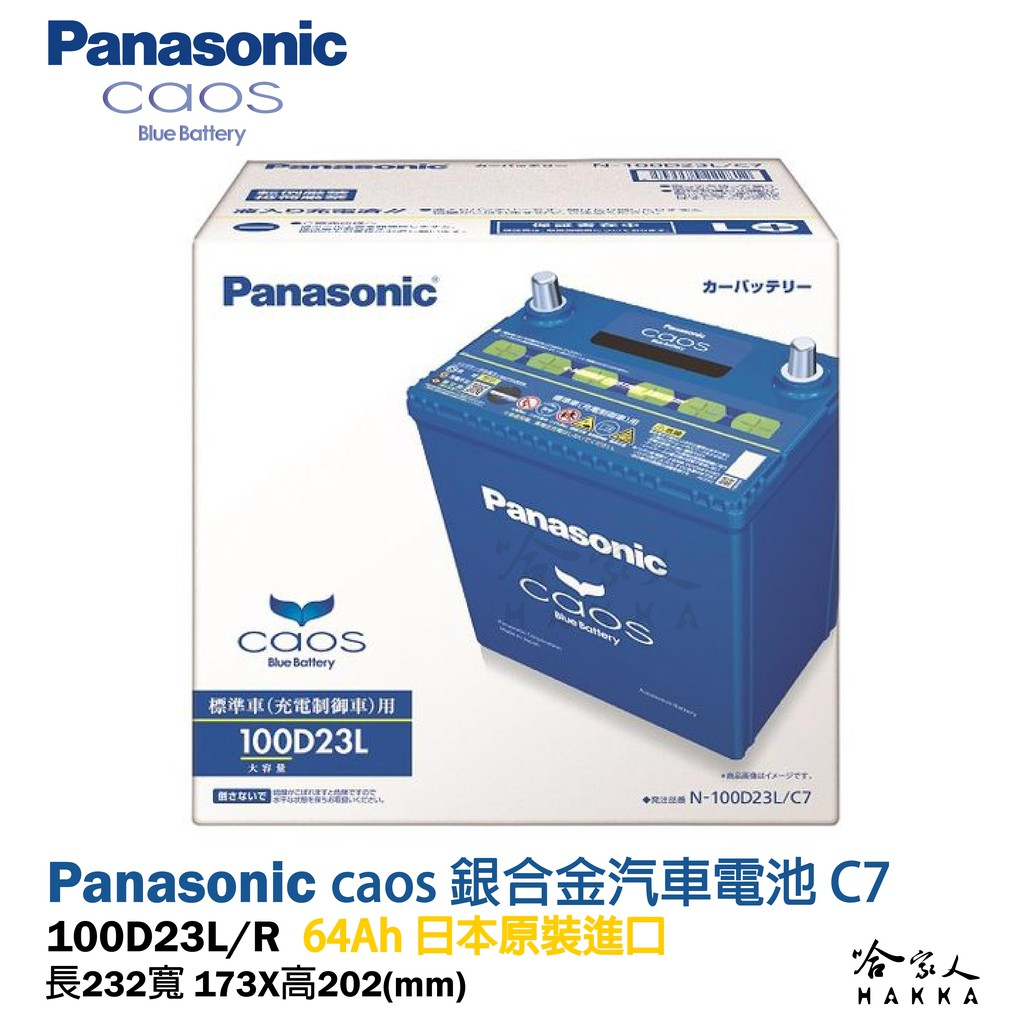 Panasonic 藍電池 100D23L 【日本原裝好禮四選一】 55D23L 升級款 MAZDA 3  電瓶 哈家人