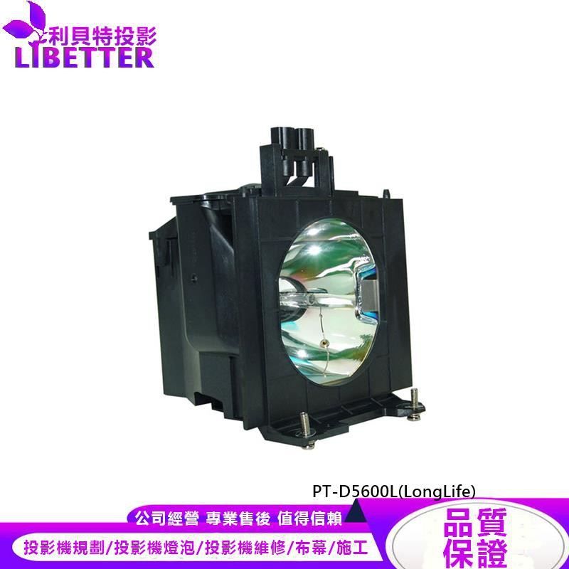 PANASONIC ET-LAD55LW 投影機燈泡 For PT-D5600L