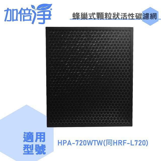 【加倍淨】蜂巢式顆粒狀活性碳濾網 適用Honeywell 智慧淨化抗敏空氣清淨機HPA-720WTW 同HRF-L720