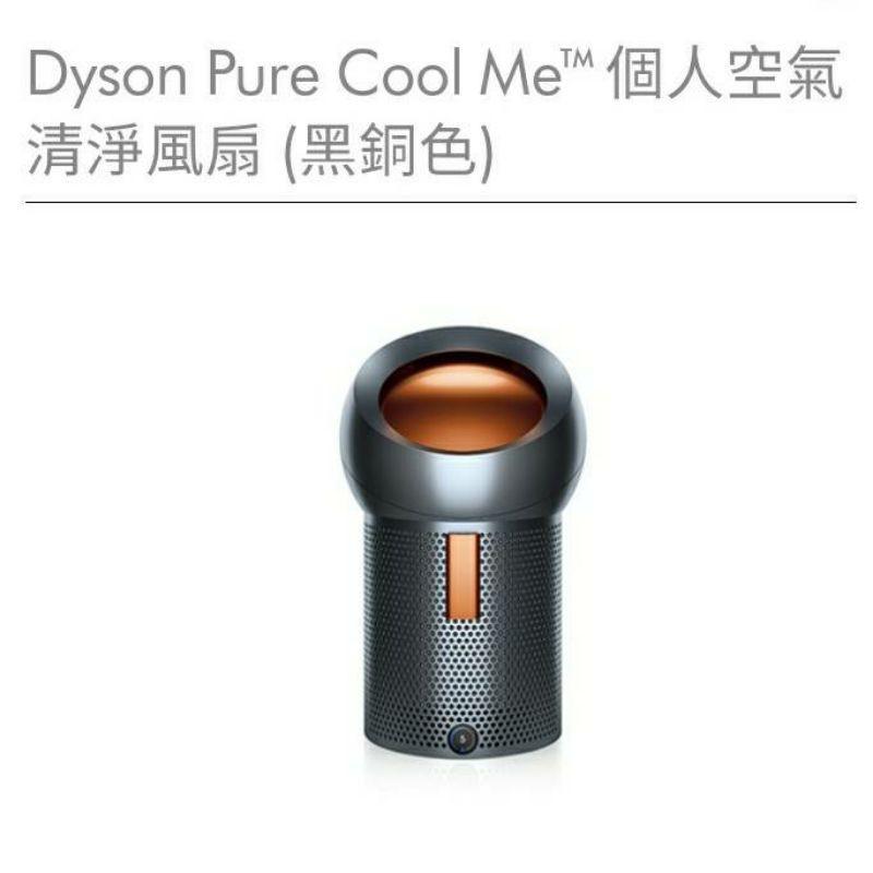 dyson pure cool me 個人空氣清淨機 風扇 黑銅色 日本 二手 戴森