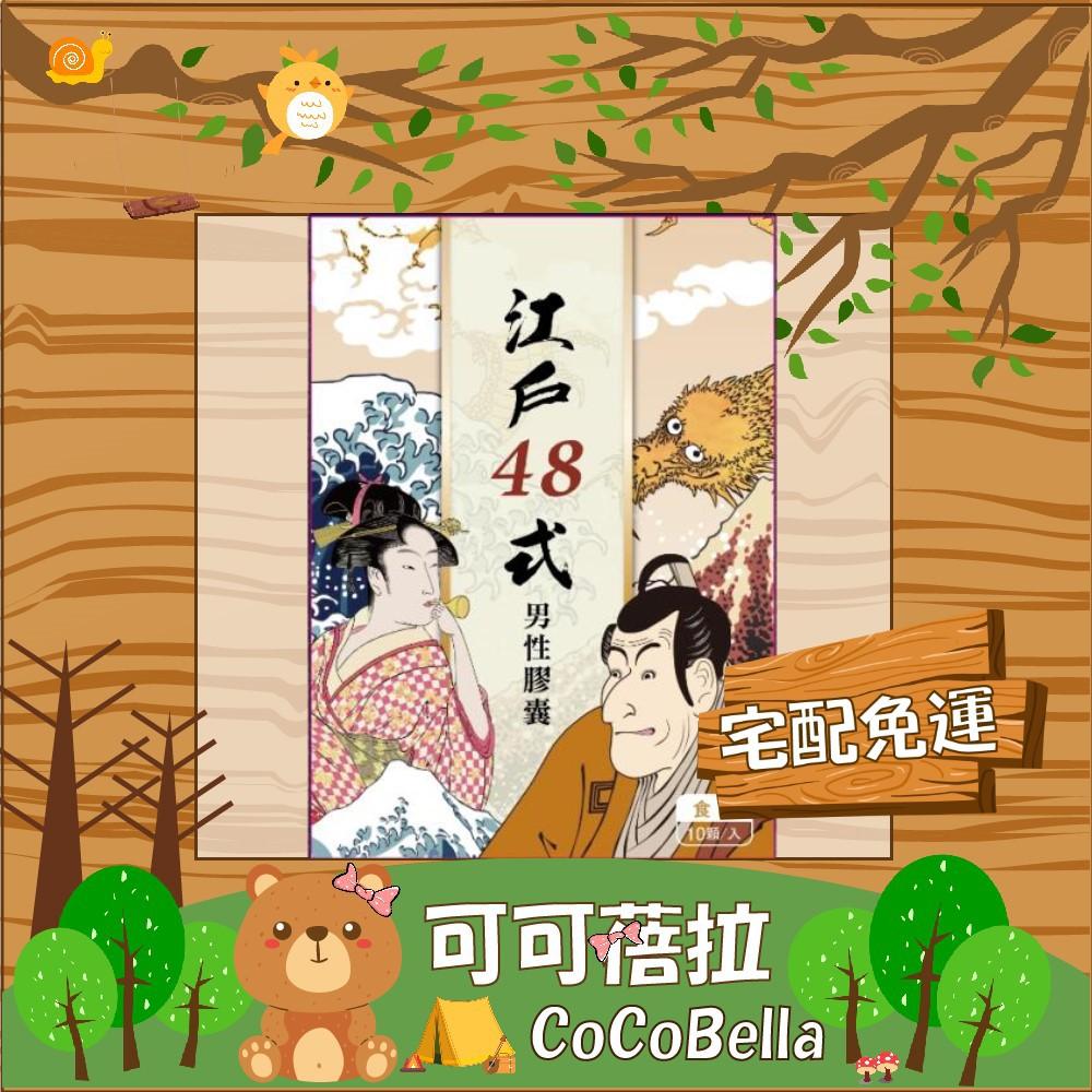 🎀可可蓓拉🎀江戶48式男性雄鋒強身健體組【8盒】