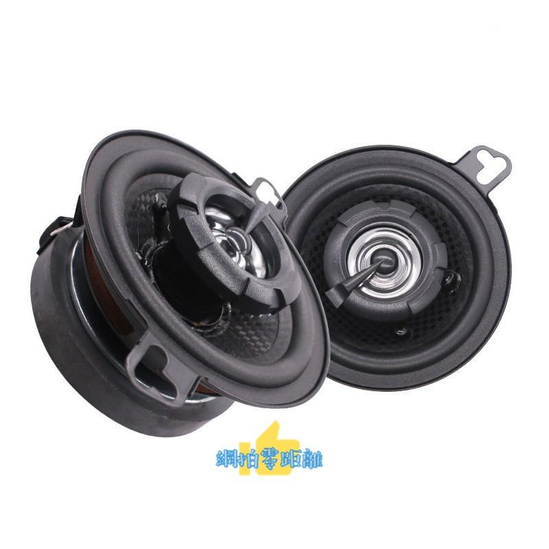 (熱賣)3.5吋中置喇叭 適用 RAV4 CRV5代/MAZDA 3 CX-5/FOCU KUGA 同軸喇叭汽車音響改裝