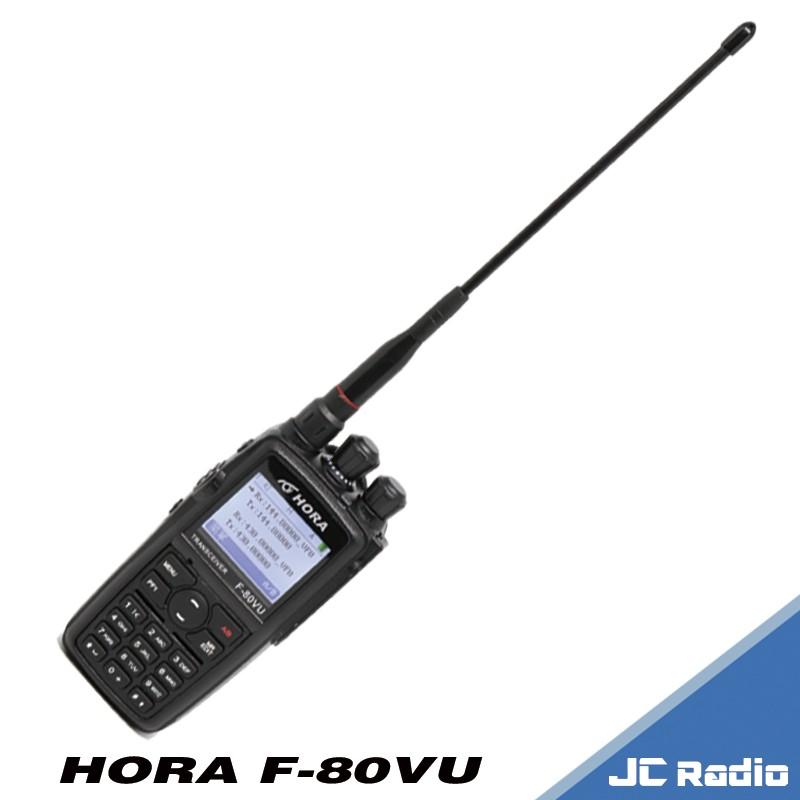 HORA F-80VU 雙頻手持無線電對講機 單支入