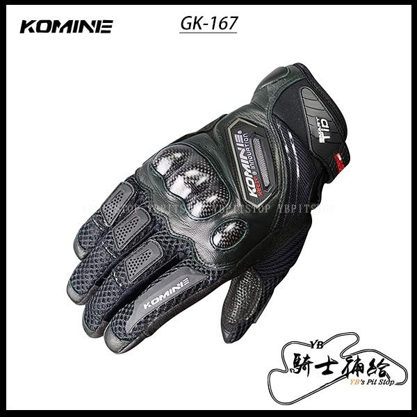 ⚠YB騎士補給⚠ KOMINE GK-167 黑 短手套 手套 夏季 碳纖維 防摔 透氣 觸控 GK167