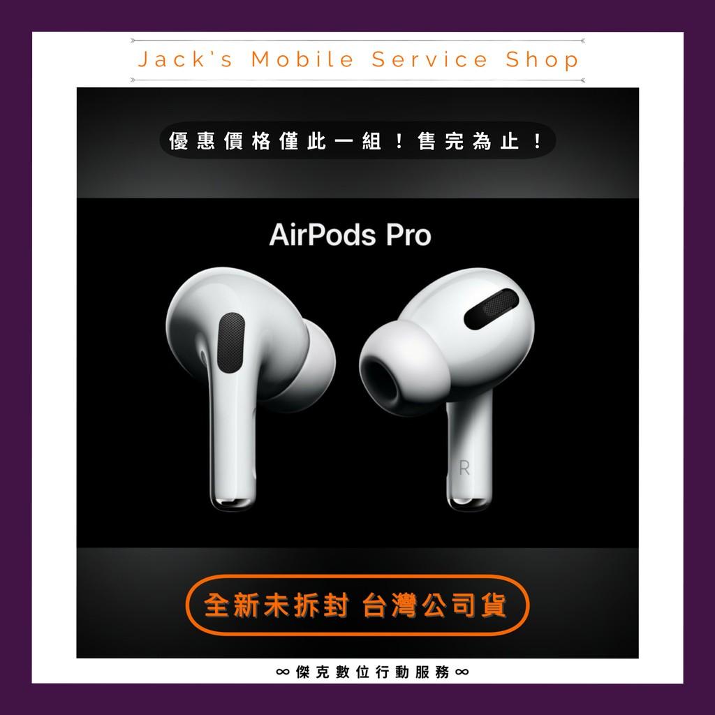 🎧 AirPods Pro 全新未拆封 台灣公司貨 👉高雄市區可相約面交 🎧 024