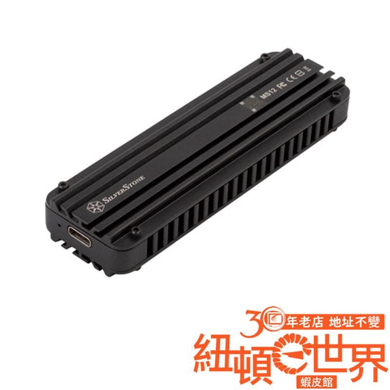SilverStone 銀欣 SST-MS12 USB 3.2 Type-C 轉 NVMe M.2 SSD 外接盒