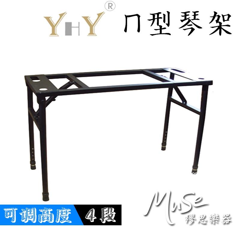 YHY KB230 ㄇ型電子琴架 4段式調整 單管電子琴架 鍵盤架 電鋼琴架