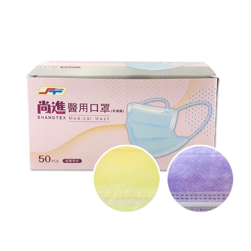 尚進 平面成人口罩 50片 黃色口罩/紫色口罩 現貨 台灣製