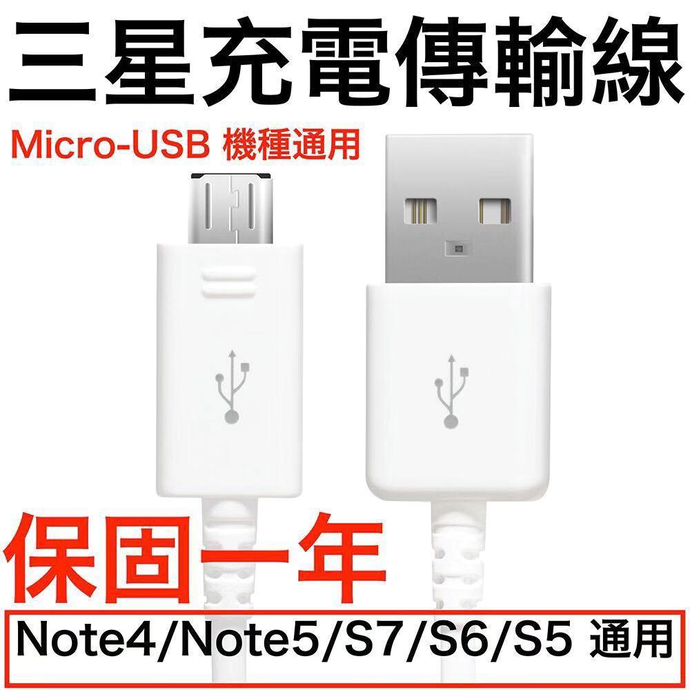 保證原廠品質 三星 Micro USB 充電線 Type C傳輸線 S10 S9 Note10 Note9 QC3.0