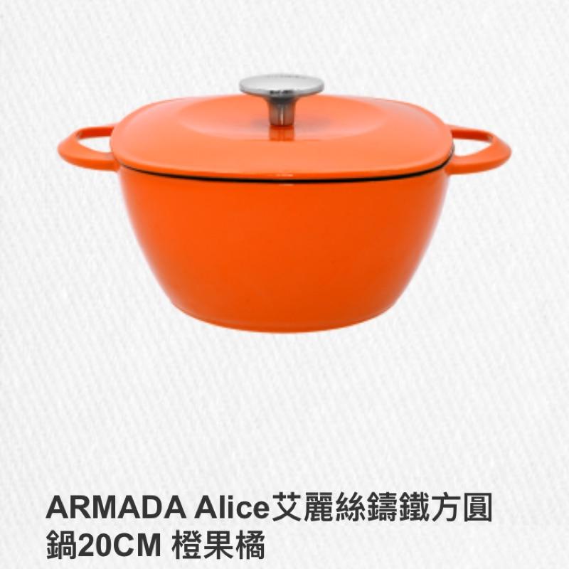 ARMADA 20公分方圓鑄鐵鍋