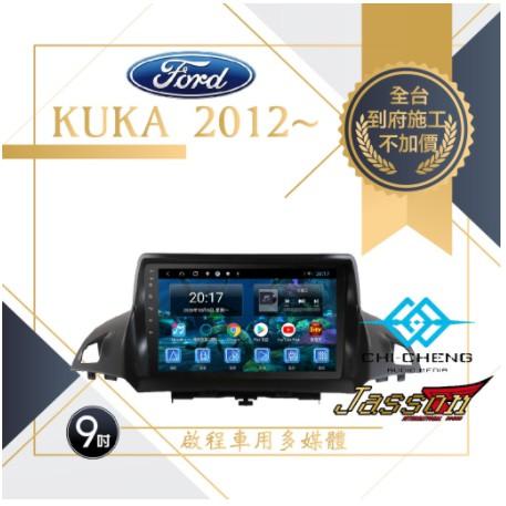 <到府安裝>Kuga福特Ford車用安卓主機Jasso四核心/八核心<店內備有展示機>