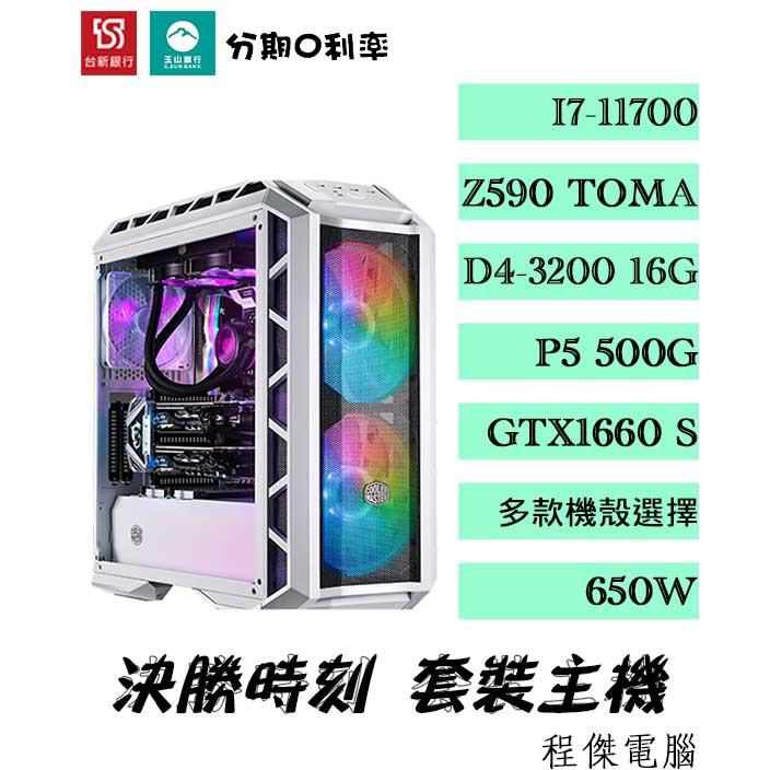 【決勝時刻COD】眼鏡蛇機 11700/Z590/16G/500G/1660/650W 套裝主機『高雄程傑電腦』