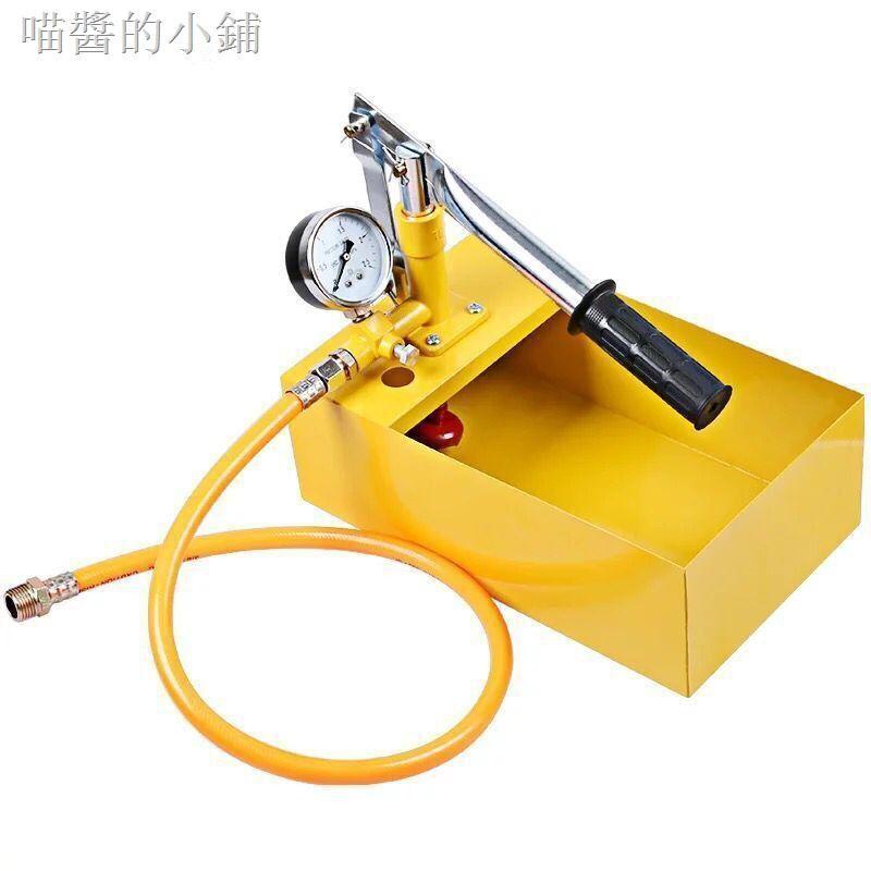 ¥¥☾▩♣◆珍品◆熱熔管材打壓 管道試壓泵 水管手動試壓機 自來水管焊接機