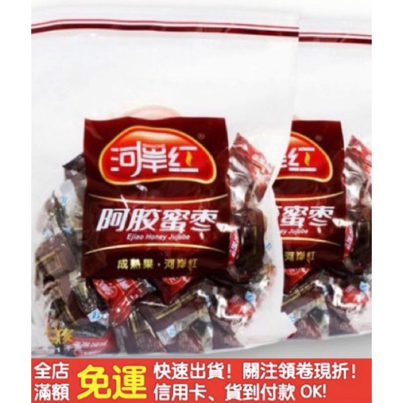 <<新鮮現貨供應>>促銷 健源食品 河岸紅阿膠蜜棗 原味 黑糖 阿膠蜜棗 大包裝1000g