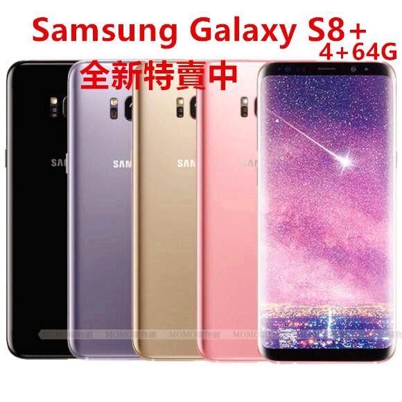 當天出貨!全新三星Samsung Galaxy S8+ Plus 6.2吋 64G 單卡