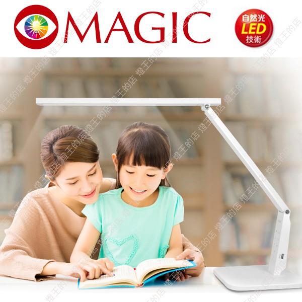 【燈王的店】MAGIC大視界LED10W護眼檯燈 MA328 美髮 美甲 美睫 麻將 鋼琴 閲讀