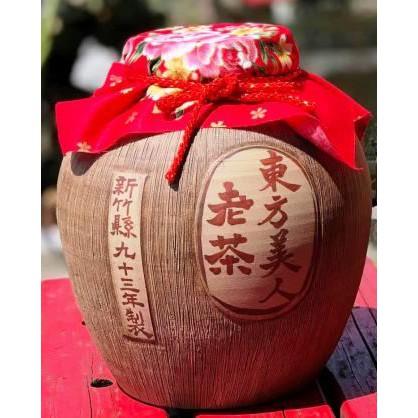 珍藏-東方美人陳年老茶(新竹縣93年製) 一斤裝   現貨免運