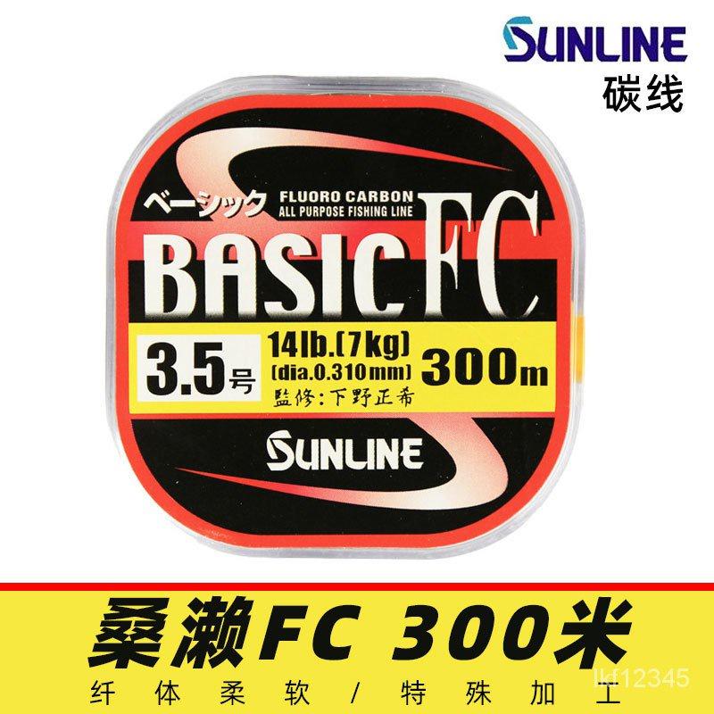 【現貨速發】SUNLINE桑瀨BASIC FC 300米碳線磯釣子線路亞前導線釣魚線漁線 kNSx
