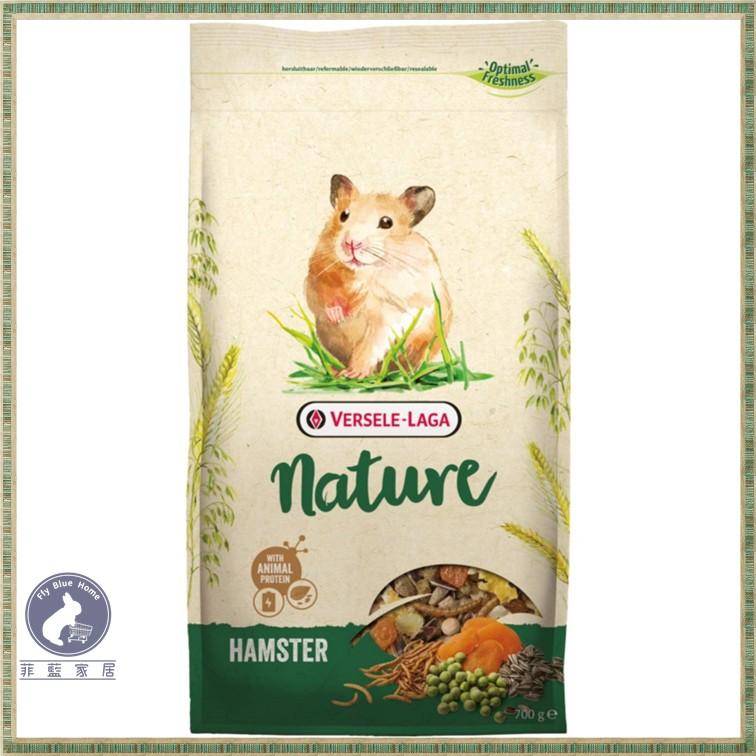 【菲藍家居】比利時凡賽爾VERSELE-LAGA   天然特級倉鼠飼料700g(新包裝)  倉鼠主食 黃金鼠 飼料