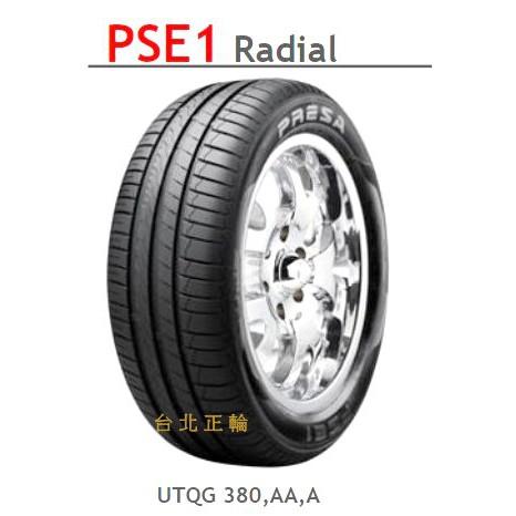 正新 PRESA 倍力加 PSE1 205/55/16 特價2500 SX608 MA501 KR30 SP9 UC6