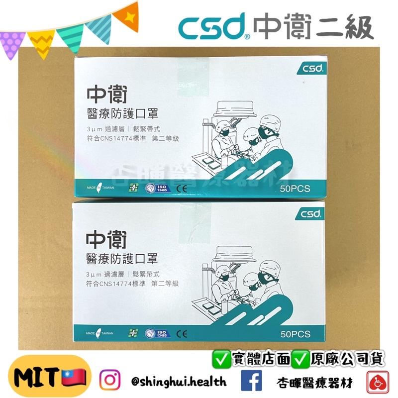 ❰現貨免運❱ 中衛 CSD 二級 醫療用口罩 50入/盒 綠色 大人口罩 口罩 三鋼印 二類 台灣製🇹🇼