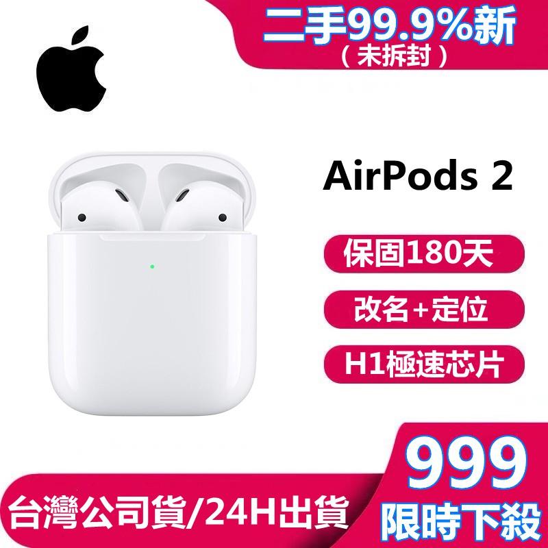 【二手99.9%新】100%正品未拆封Apple airpods 2代藍牙耳機 蘋果二代耳機