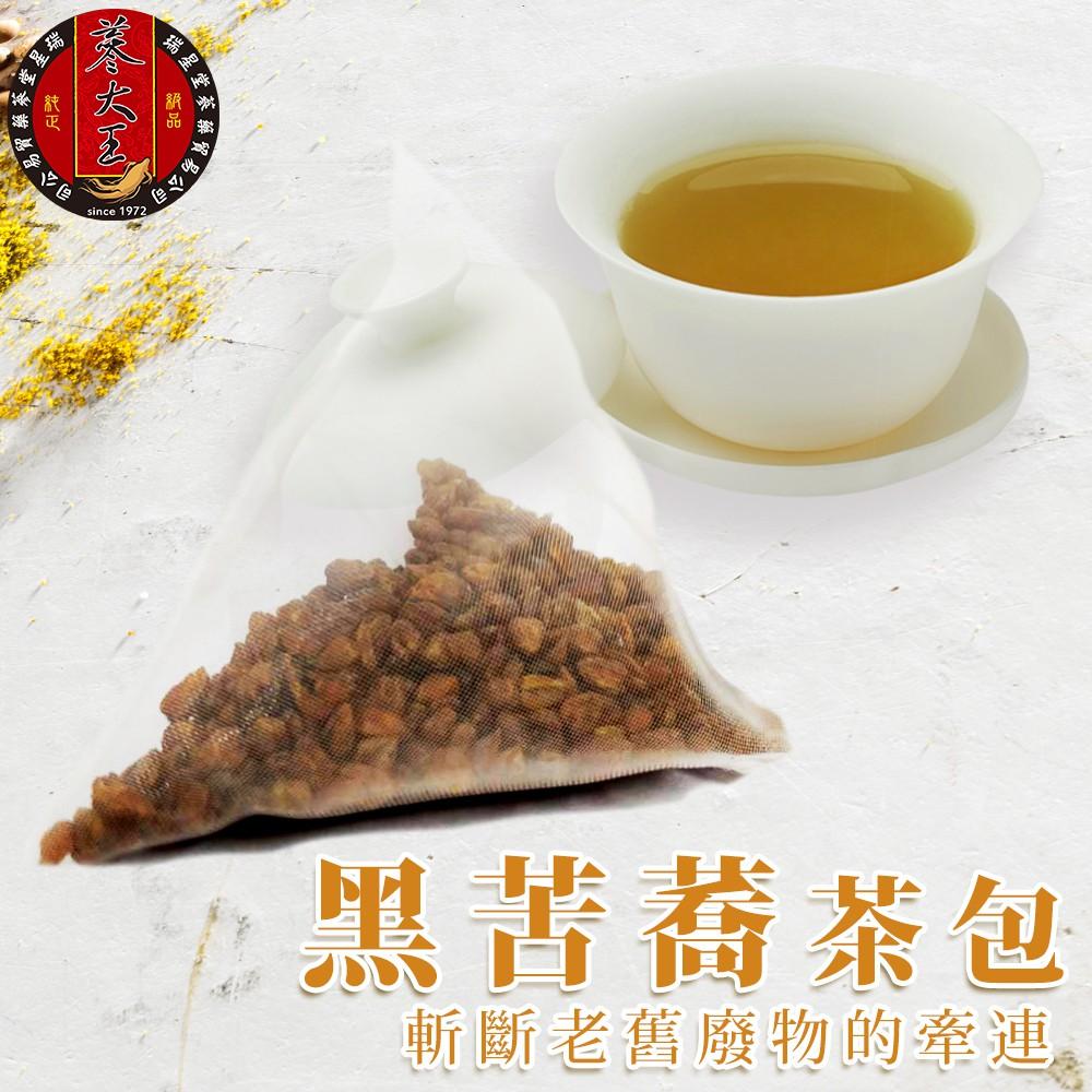 【苦蕎茶】(6g/入) 應酬美食/飯後解膩/花草茶/無咖啡因《蔘大王HE01S》
