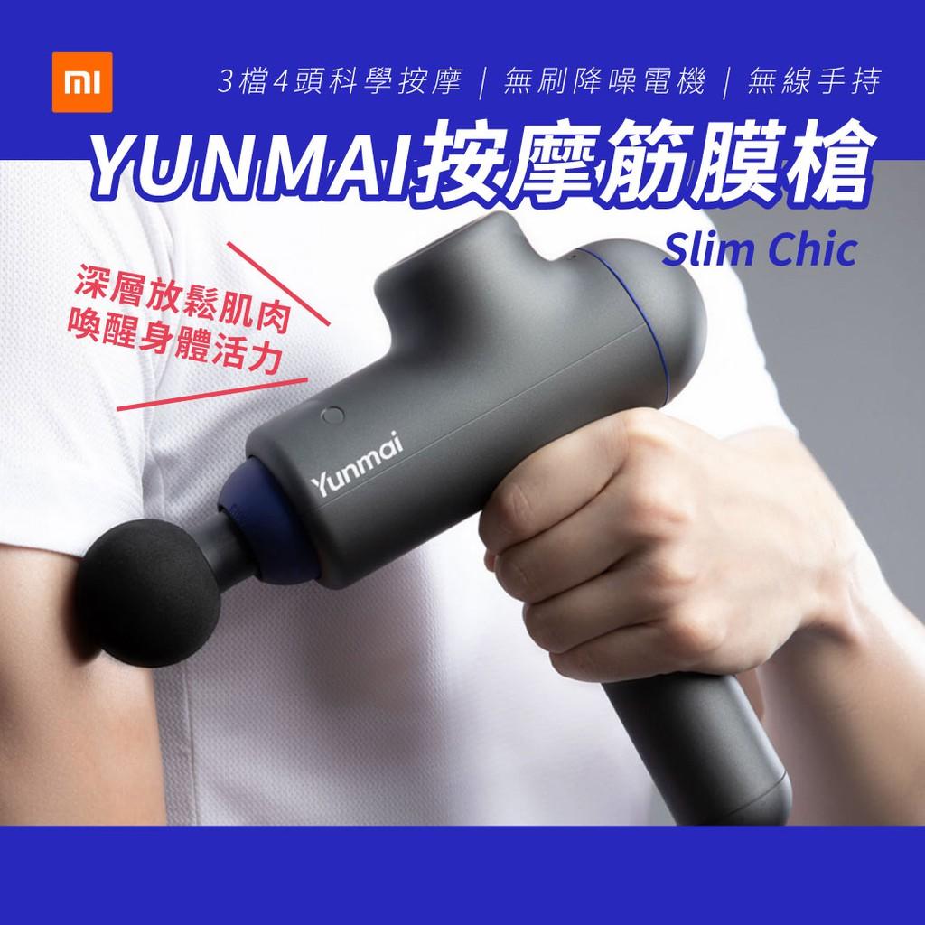 小米有品 YUNMAI 按摩筋膜槍 Slim Chic 雲麥筋膜槍 手持按摩機 筋膜槍