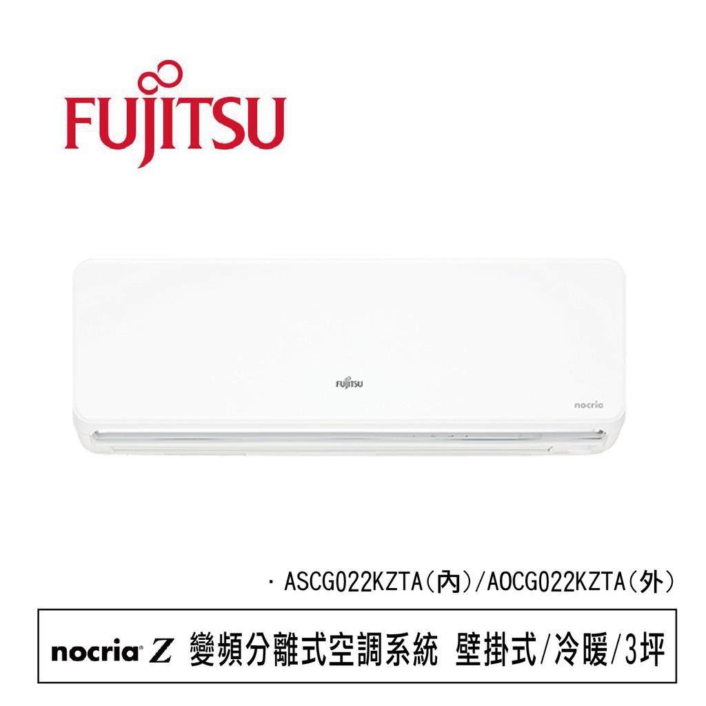 【富士通】 NOCRIA Z冷暖變頻冷氣ASCG022KZTA(基本安裝+三年安裝保固)